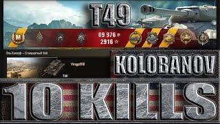Т49 лучший бой со стоковой пушкой. ✔✔✔ Эль-Халлуф - T49 World of Tanks