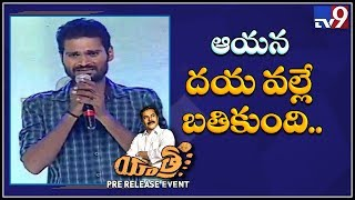 YSR fan gets emotional at YSR Biopic : Yatra Pre Release Event
