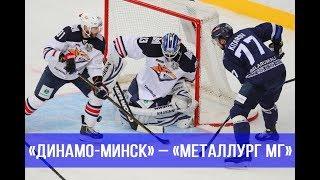 «Динамо-Минск» – «Металлург Мг» : атмосфера матча