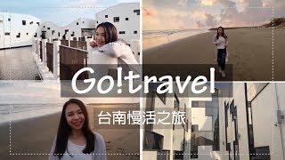 [ Go!travel ] Tainan | 台南慢活輕旅行