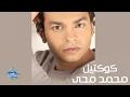 كوكتيل محمد محى | Mohammed Mohie Collection