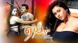 Aai tamil full movie | Namitha Sharath Kumar Movie | Exclusive Tamil movie  | 2017 new upload
