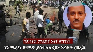 VOA Special Ethiopian News February 12, 2018