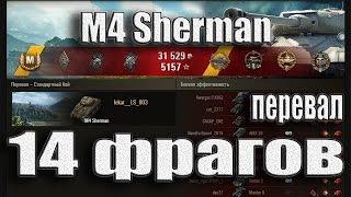 M4 Sherman 14 фрагов. Перевал – Стандартный бой М4 Шерман WoT
