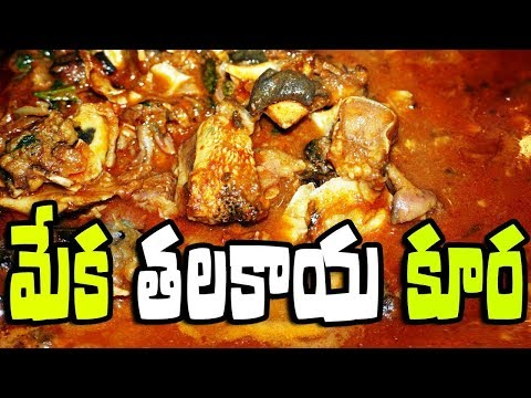 Telangana Style Talakaya Kura Recipe |Goat Head Curry Meka Thalakaya Koora Preparation in Telugu