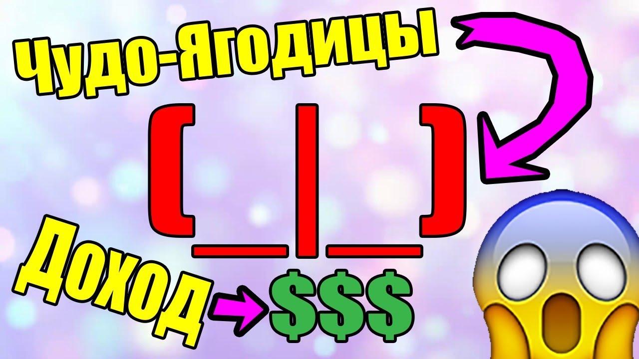 NEW! Доход от чудо-ягодиц 75 000 рублей в месяц в Беларуси и РФ! (Лох-Патруль)