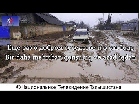 Talyshistan Tv 27.01.2016 News IN AZERBAIJANI-TURKISH
