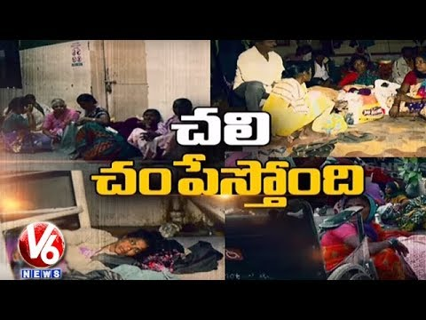 Special Report On Patients And Attenders Winter Problems | Ground Report | V6 News