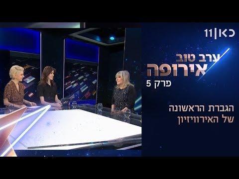 ערב טוב אירופה | הגברת הראשונה של האירוויזיון - פרק 5