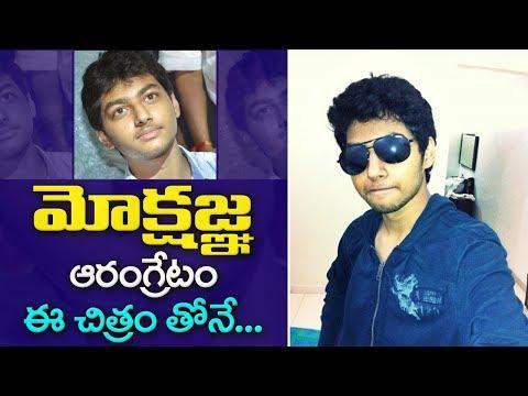 మోక్షజ్ఞ ఆరంగ్రేటం ఈ చిత్రం తోనే...| Mokshagna In NTR Biopic | ABN Telugu