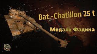 Bat.-Châtillon 25 t. Медаль Фадина. WoT как играть на Bat.-Chatillon 25 t.