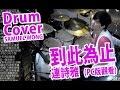 到此為止- 連詩雅Drum Covered (請用PC版觀看) by SAMUEL WONG