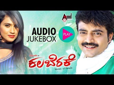 KALABERAKE|Full Songs Juke Box| Feat.AnirudhSanjana Prakash|...