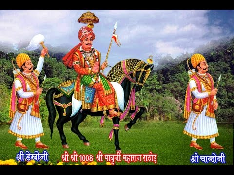 Pabuji Rathore video