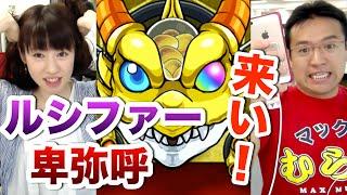 【モンスト】むらい!怒りの超獣神祭13連!!