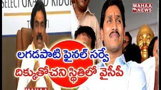 Lagadapati Rajagopal Exit Poll Survey Live@Tirupati | 2019 Elections | MAHAA NEWS EXCLUSIVE