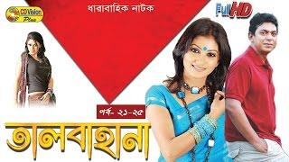 Talbahana Episode (21-25)   Dharabahik Natok   Chanchal Chowdhury, Shoshi, Amirul   CD Vision