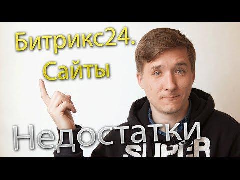 Конструктор сайтов Битрикс24.Сайты Недостатки [bogatyrev.pro]