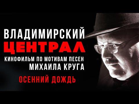Михаил Круг   Владимирский централ 10  Осенний дождь