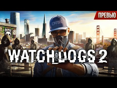 Watch Dogs 2 - Хакеры и паркур в Сан-Франциско (Превью)