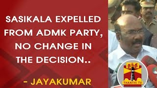 Sasikala expelled from ADMK Party, No change in the decision - Jayakumar