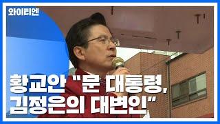 """黃 """"대통령은 김정은 대변인""""...靑 """"구태의연한 색깔론"""" / YTN"""