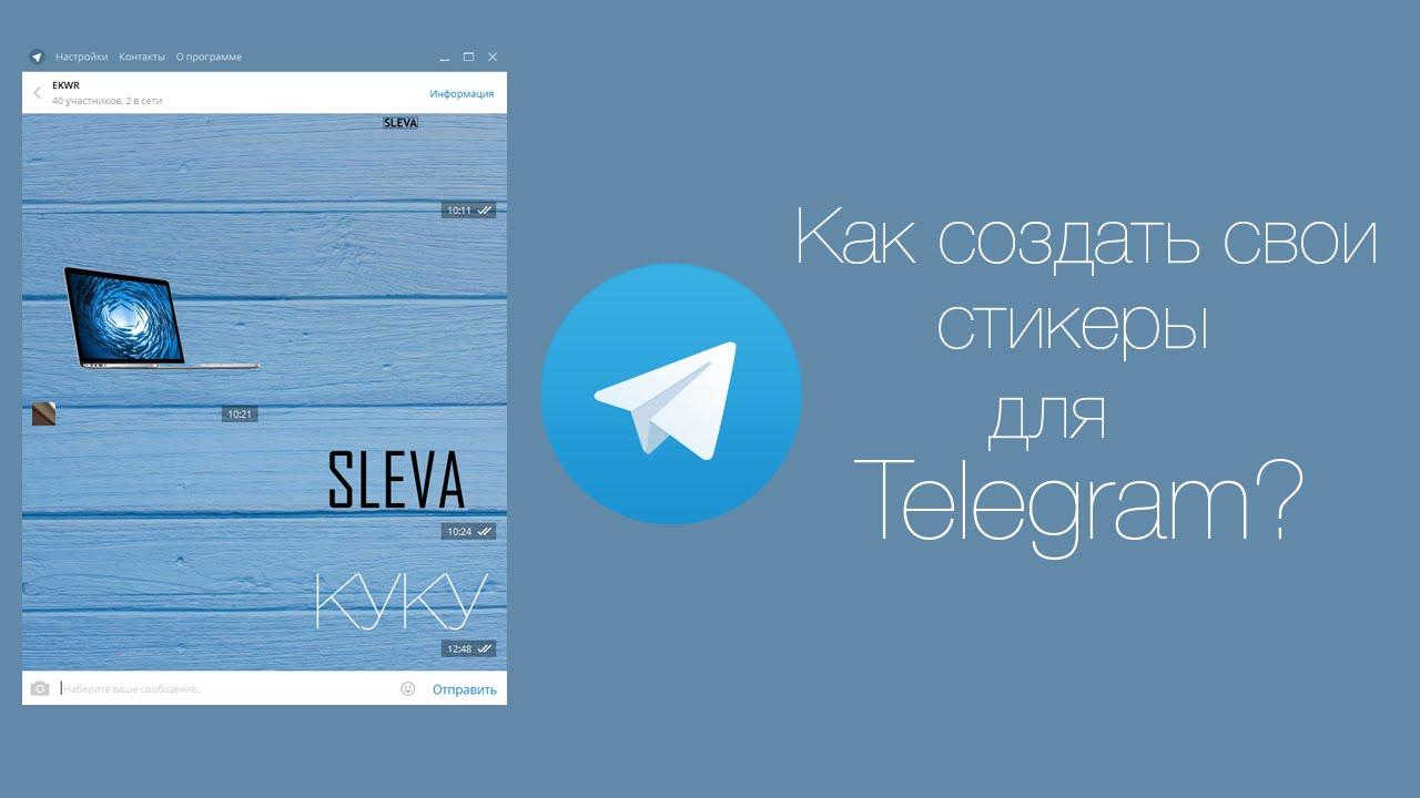 Как сделать свои стикеры в телеграмме 911