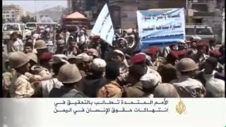 دعوات أممية بالتحقيق بانتهاكات حقوق الإنسان باليمن