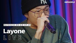 래원 Layone - 원해, iii, 존시나 feat. 스윙스, 염따 / RAPHOUSE ON AIR EP.69