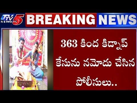ప్రేమ జంటపై పగబట్టిన అమ్మాయి తల్లిదండ్రులు | Hyderabad | TV5 News
