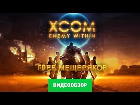 Обзор игры XCOM: Enemy Within [Review]