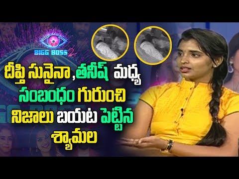 Bigg Boss 2 Contestant Shyamala Reveals Deepthi Sunaina -Tanshi's Relation