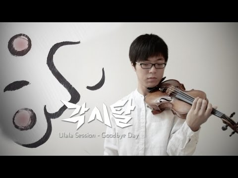 Ulalasession(울랄라세션) - Goodbye Day - Bridal Mask(각시탈) - Jun Sung Ahn Violin Cover video