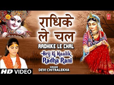 Radhike Le Chal Parli Paar Devi Chitralekha [full Song] I Brij Ki Malik Radha Rani video