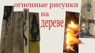 Огненные рисунки на дереве