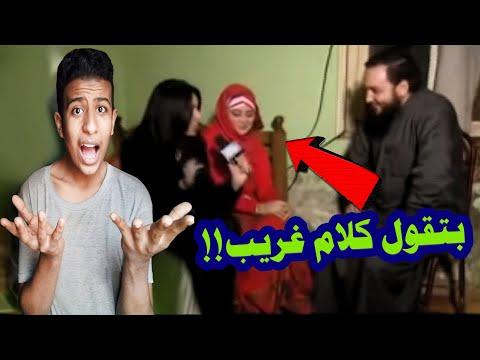 نيره ممسوسه من الجن برنامج بره الدنيا