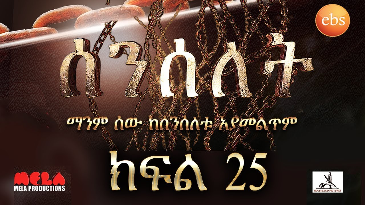 Senselet Amharic Drama - Part 25 Drama By EBS TV