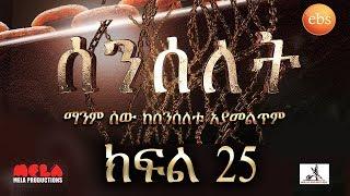Senselet Drama - Part 25 (Ethiopian Drama)