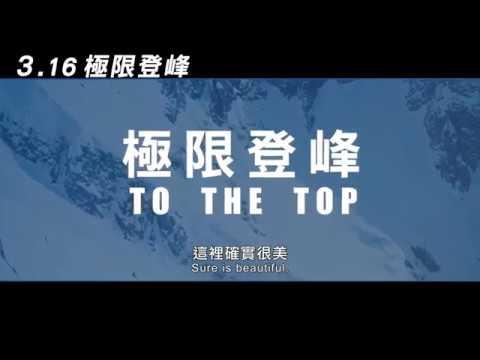 3.16《極限登峰To the Top》中文正式預告