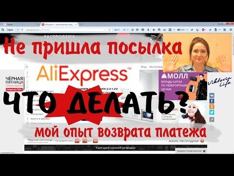 Что делать, если не пришла посылка с AliExpress? Мой опыт возврата платежа