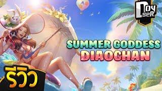 ROV:รีวิว Summer Goddess Diaochan ชุดว่ายน้ำft.Guy,Frozenkiss,VateMax