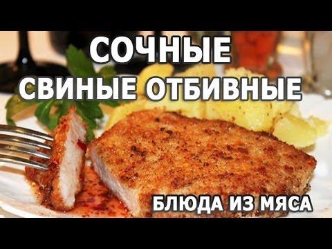 видео как приготовить свиные отбивные на пару