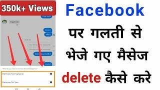 Facebook par galti se bheja message delete kaise kare // शॉर्टट्रिक 2019