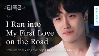 SeventeenXYang Yoseop - On the Road  | RE:PLAYLIST | EP.01 - MV (Click CC for ENG sub)