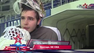 Игорь Шестеркин перед матчем с «Ладой»