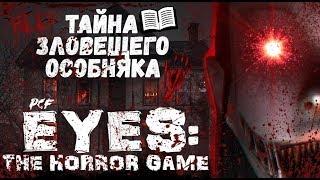 ????? ????????? ???????? \ Eyes: The Horror Game \ PixelCakesFan