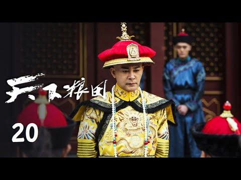 陸劇-天下糧田-EP 20
