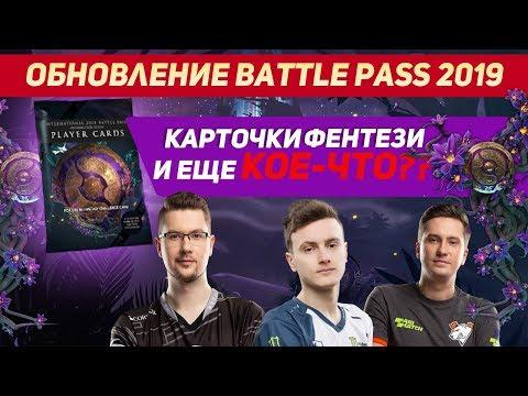 Ti 2019 Battle Pass: Фэнтези Карточки и Бонусы