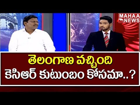 BJP Leader Comments On Congress & TRS Parties Over Family Politics | SUNRISESHOW #1 | Mahaa News