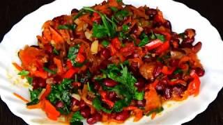 Тушеная фасоль с овощами- простой и вкусный рецепт.Диетические рецепты. Диетические блюда